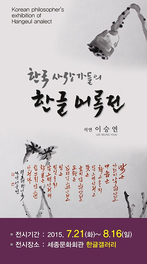 한글사상가들의 한글어록전