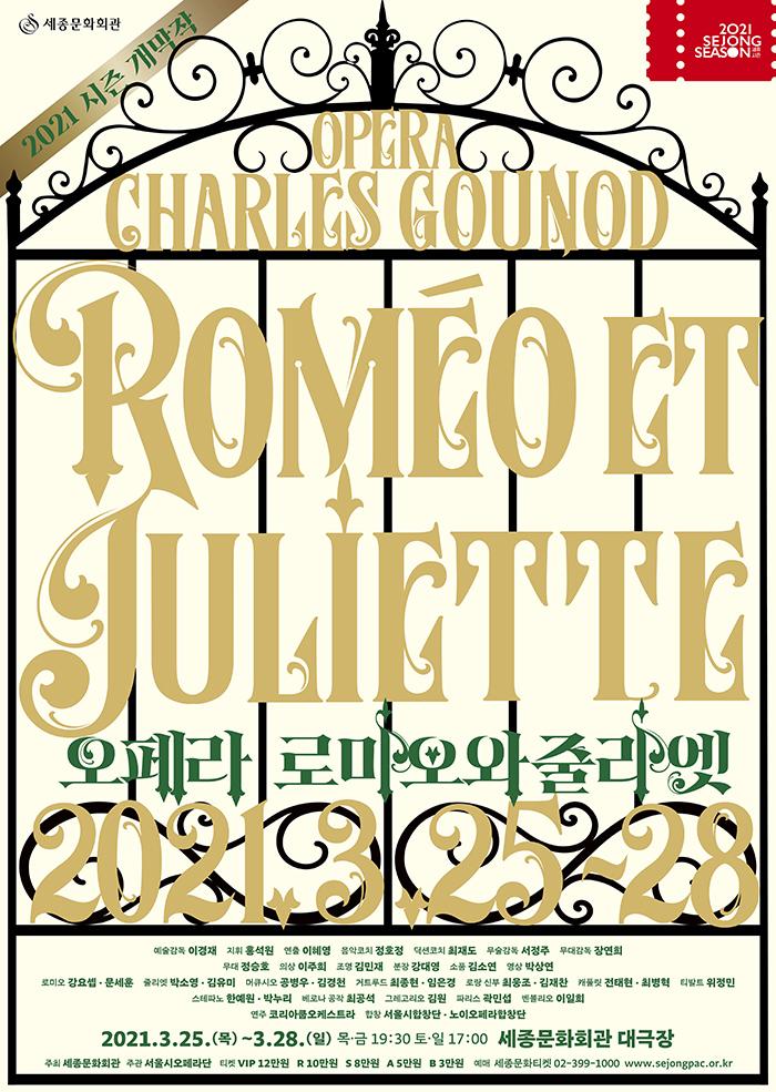 오페라 `로미오와 줄리엣` 상세