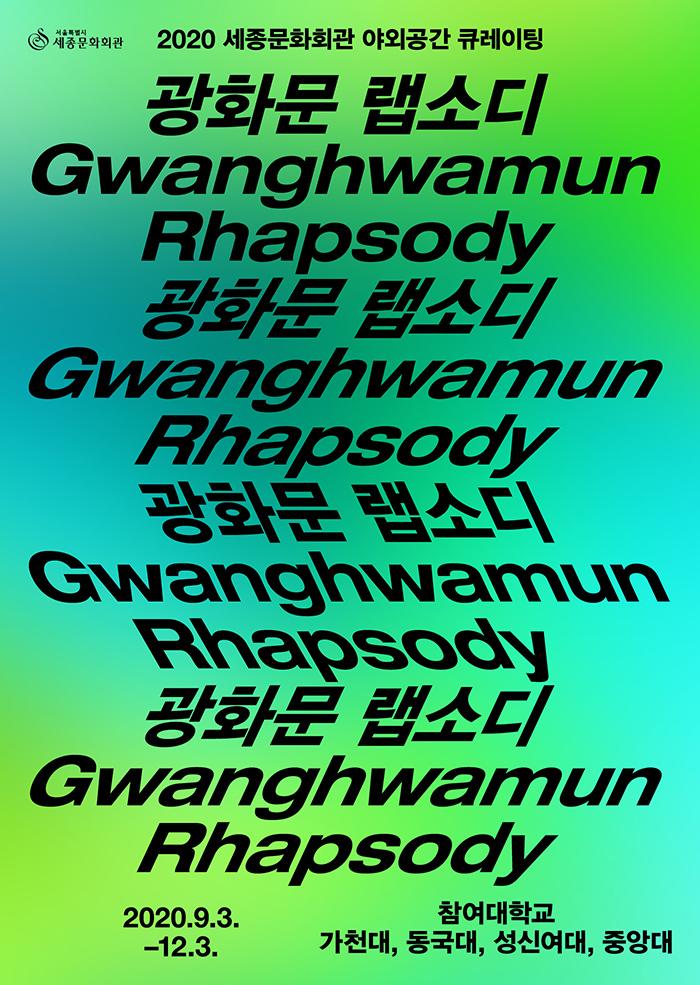 2020 세종문화회관 야외공간 큐레이팅 `광화문 랩소디 Gwanghwamun Rhapsody` 상세