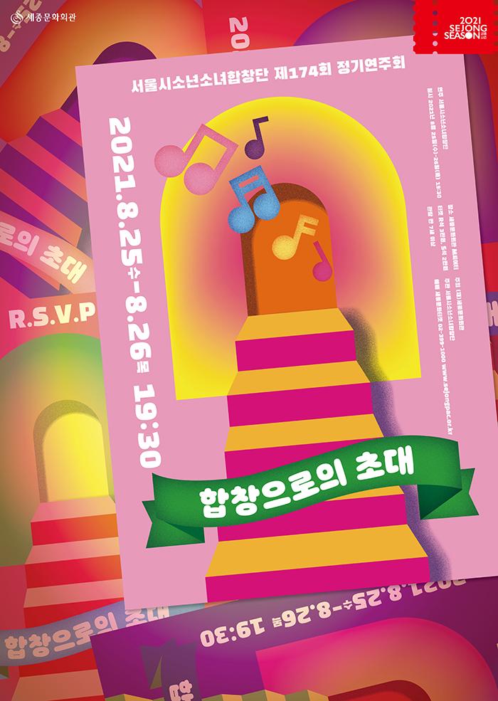 174회 정기연주 합창으로의 초대 상세