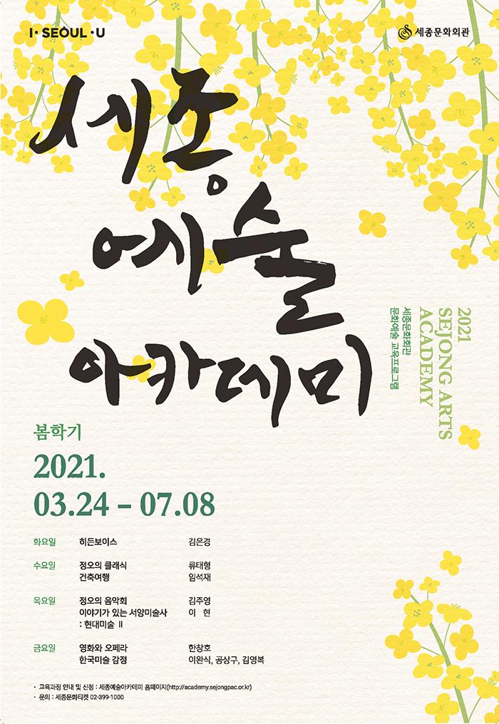 2021 세종예술아카데미 봄학기 상세