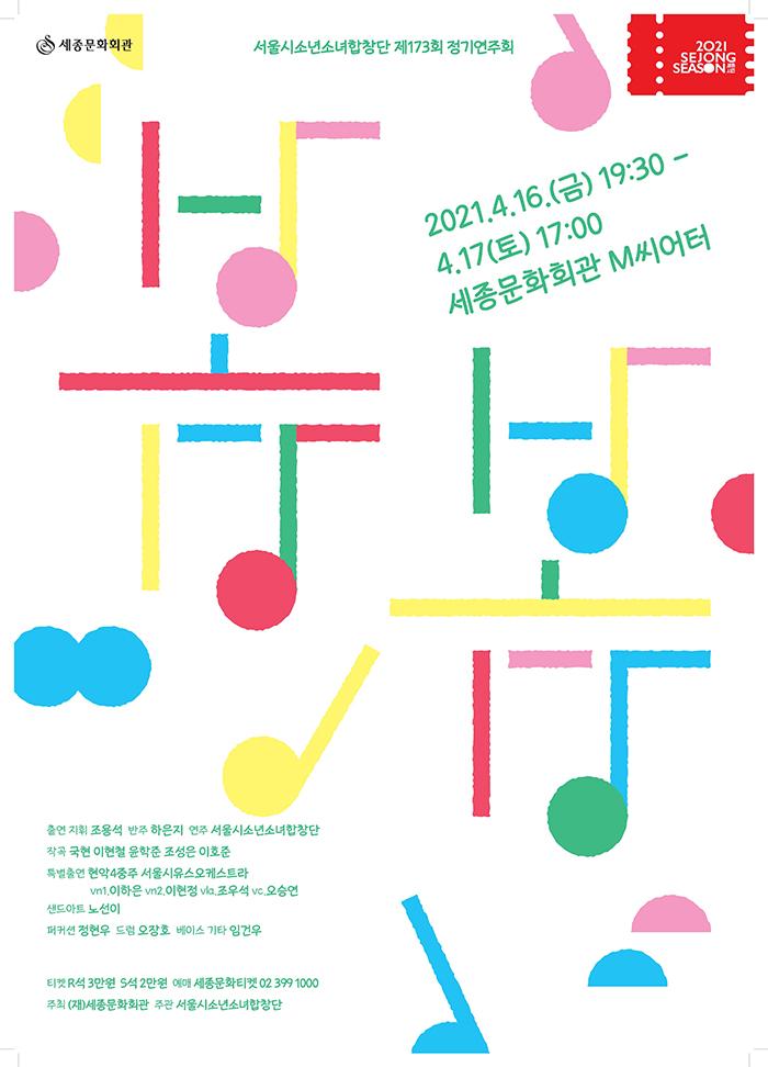 서울시소년소녀합창단 제173회 정기연주회 봄, 봄 상세