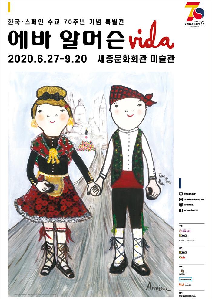 에바 알머슨 vida 2020 6 27 9 20 세종문화회관 미술관 상세