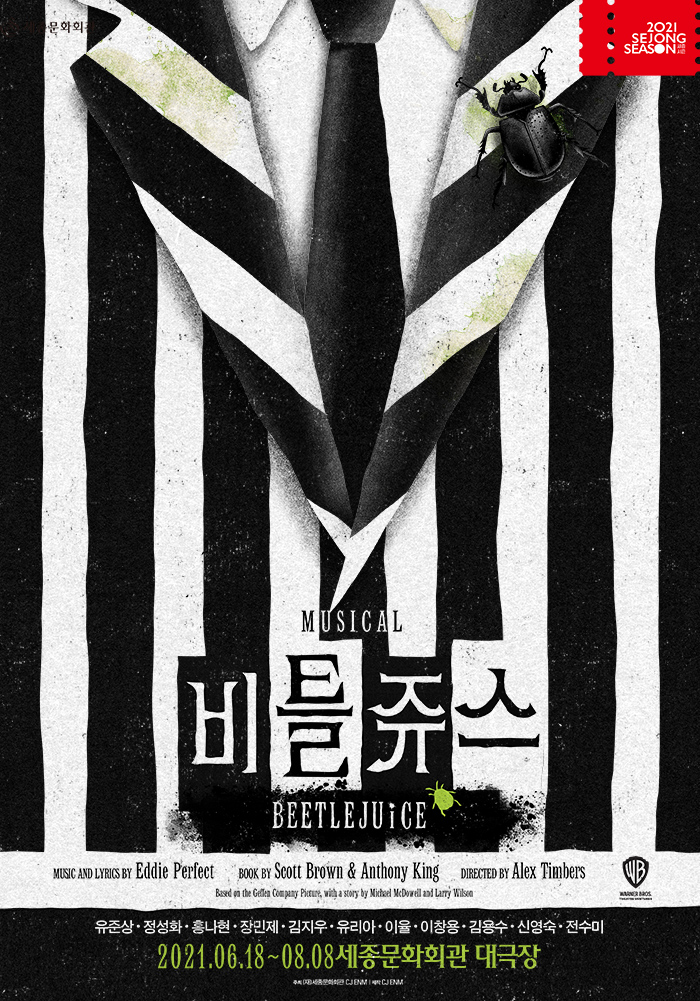 Great Musical Series Ⅰ, BeetleJuice   2021.06.18 ~ 2021.08.08  Sejong Grand Theater