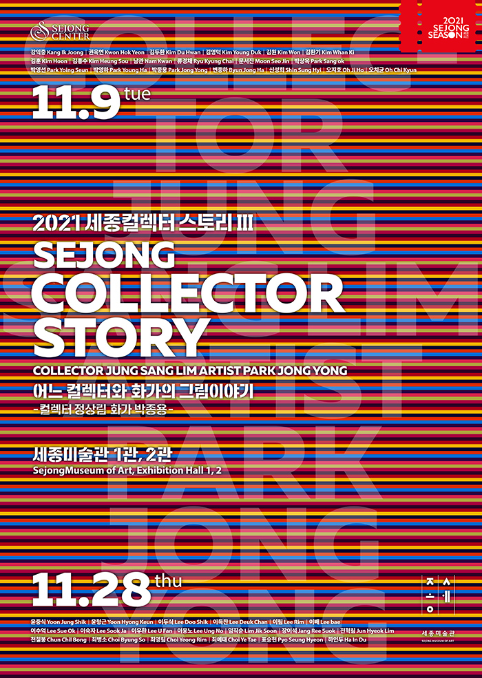SEJONG COLLECTOR STORY Ⅲ -컬렉터 상세