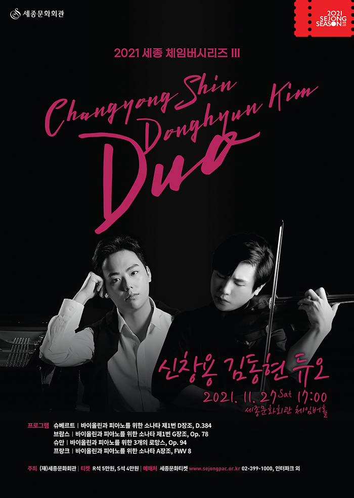 2021 세종 체임버시리즈 Ⅲ 신창용&김동현 듀오 상세