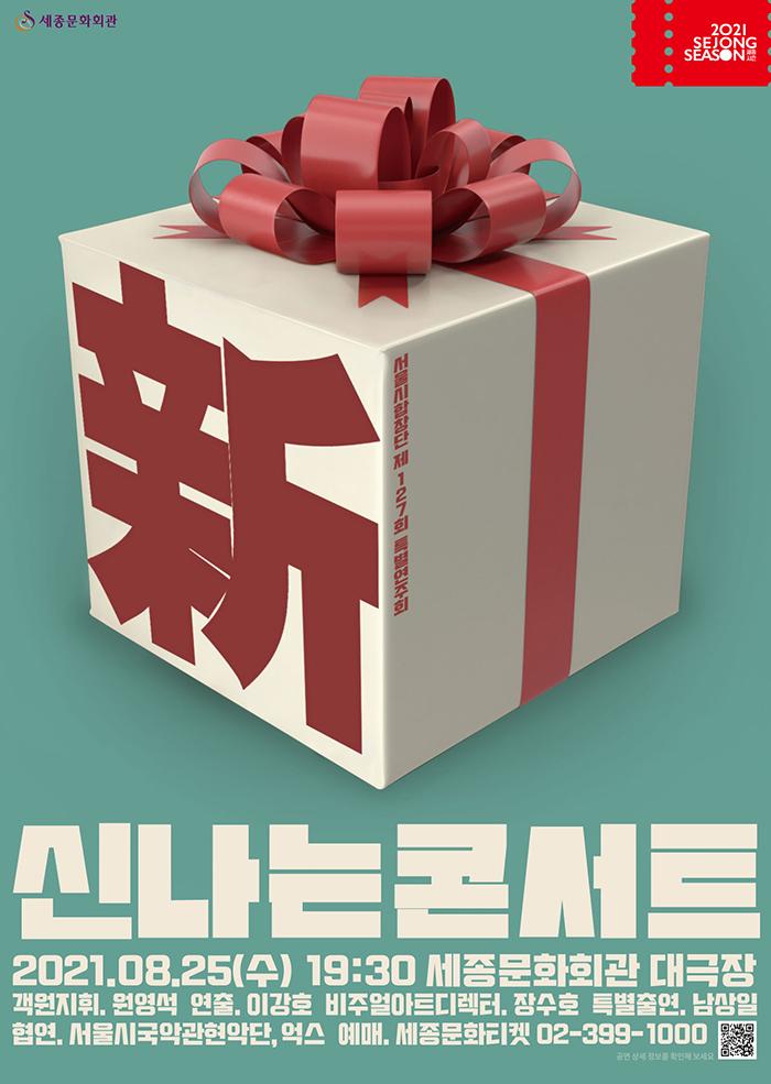 서울시합창단 제127회 특별연주회 신나는 콘서트 상세