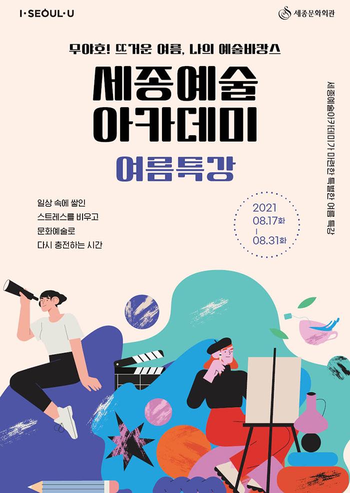 세종아카데미 2021 여름특강 상세