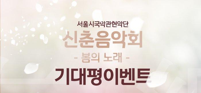 서울시국악관현악단  신춘음악회 봄의노래 기대평이벤트