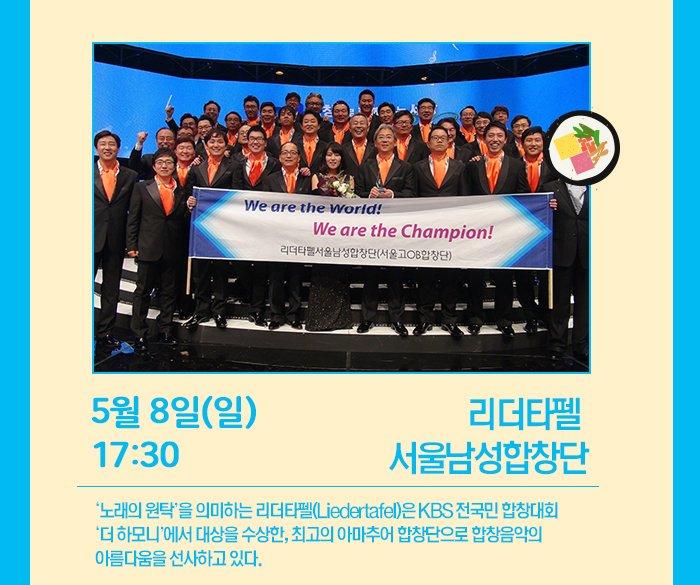 5월 8일 (일) 17:30 리더타펠 서울남성합창단 '노래의 원탁'을 의미하는 리더타펠(Liedertafel)은 KBS 전국민 합창대회 '더 하모니'에서 대상을 수상한, 최고의 아마추어 합창단으로 합창음악의 아름다움을 선사하고 있다.