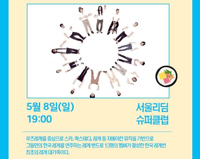 5월 8일 (일) 19:00 서울리딤 슈퍼클럽 루츠레게를 중심으로 스카, 락스테디, 레게 등 자메이칸 뮤직을 기반으로 그들만의 한국 레게를 연주하는 레게 밴드로 13명의 멤버가 결성한 한국 레게씬 최초의 레게 대가족이다.