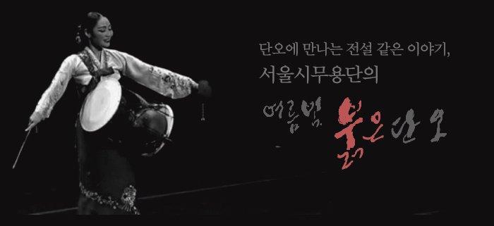 단오에 만나는 전설 같은 이야기, 서울시무용단의 여름빛 붉은 단오