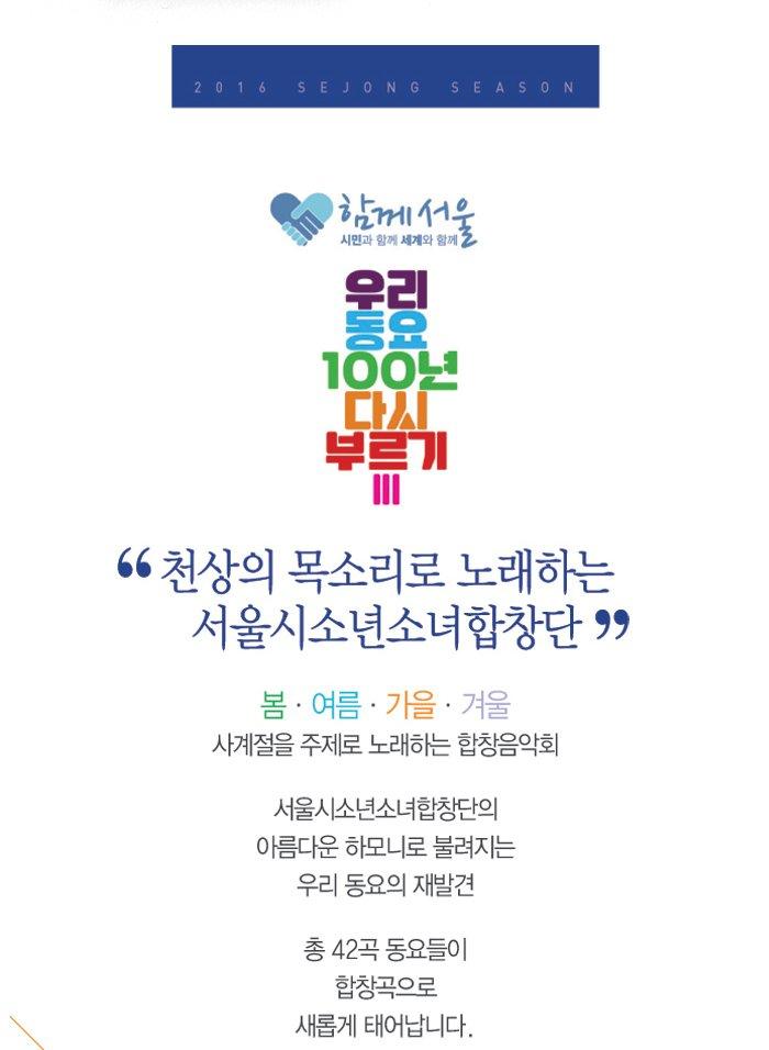우리동요100년 다시 부르기 Ⅲ 천상의 목소리로 노래하는 서울시소년소녀합창단 봄 여름 가을 겨울 사계절을 주제로 노래하는 합창음악회 서울시소년소녀합창단의 아름다운 하모니로 불려지는 우리 동요의 재발견 총42곡 동요들의 합창곡으로 새롭게 태어납니다.