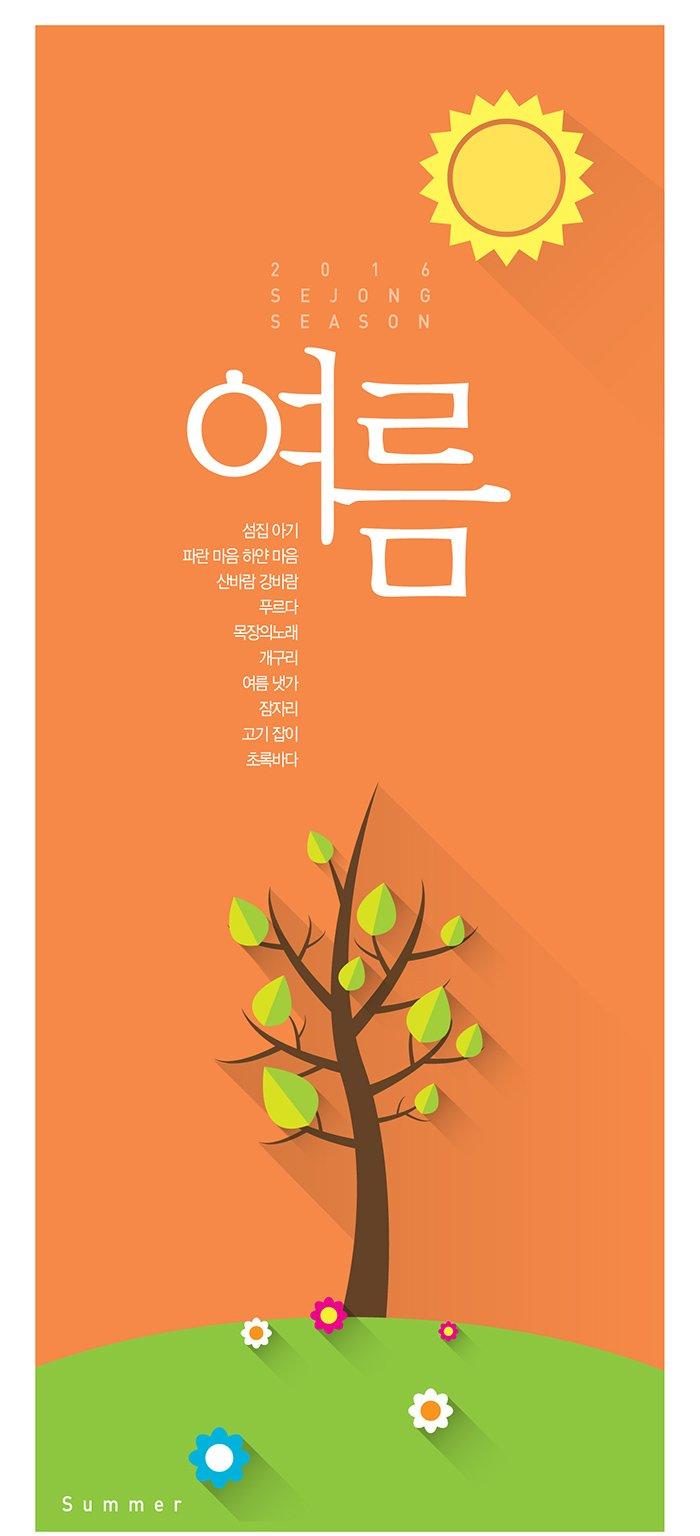 2016 sejong season 여름 섬집아기 파란마음 하얀마음 산바람 강바람 푸르다 목장의 노래 개구리 여름 냇가 잠자리 고기잡이 초록바다