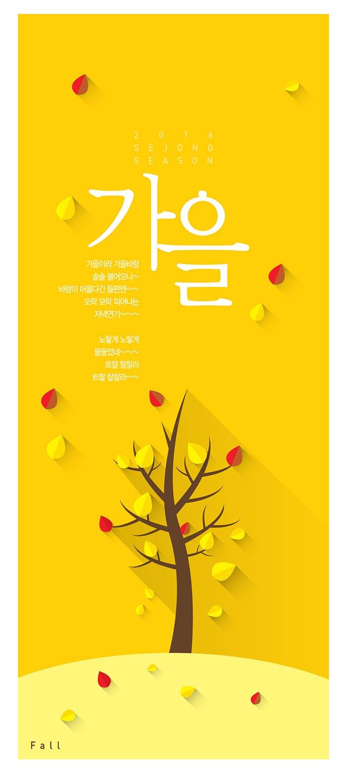 2016 sejong season 가을 가을이라 가을바람 솔솔 불어오니 바람이 머물다간 들판엔 모락모락 피어나는 저녁연기 노랗게 노랗게 물들었네 트랄 랄랄라 트랄 랄랄라