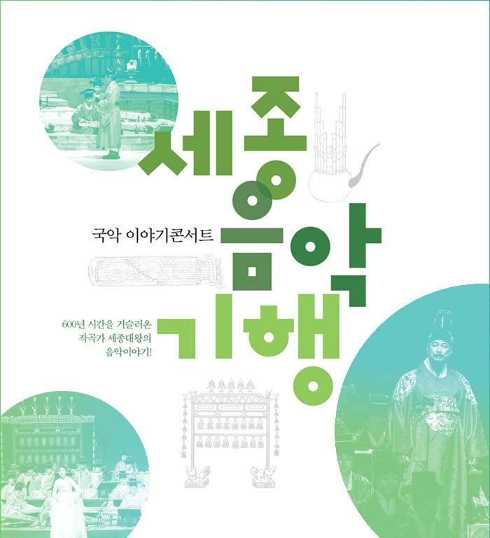 국악이야기콘서트 세종음악기행 600년시간을 거슬러온 작곡가 세종대왕의 음악이야기