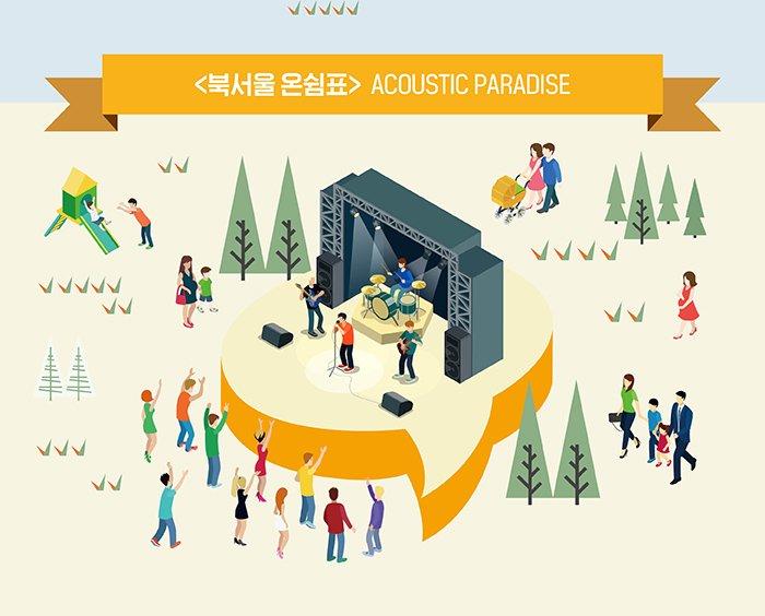 북서울 온쉼표 acoustic paradise