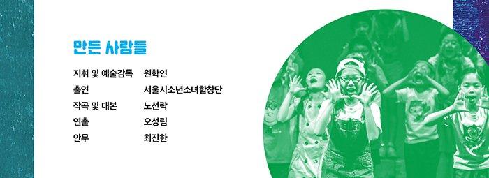 만든사람들 지휘 및 예술감독 원학연 출연 서울시소년소녀합창단 작곡 및 대본 노선락 연출 오성림 안무 최진한