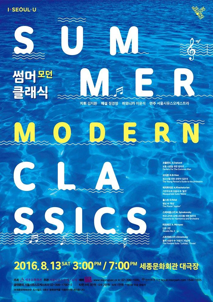 summer classics modern 썸머클래식 모던