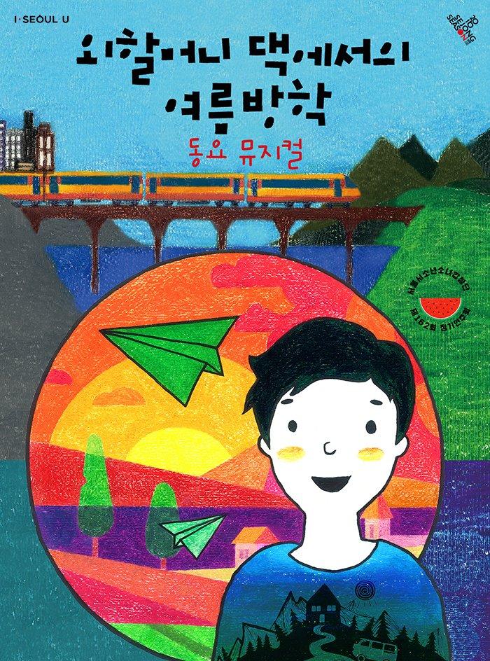 외할머니 댁에서의 여름방학 동요 뮤지컬