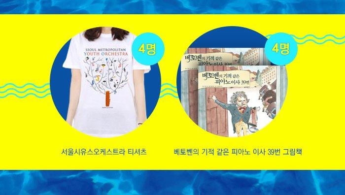 서울시유스오케스트라 티셔츠 4명 베토벤의기적같은 피아노 이사 39번 그림책 4명