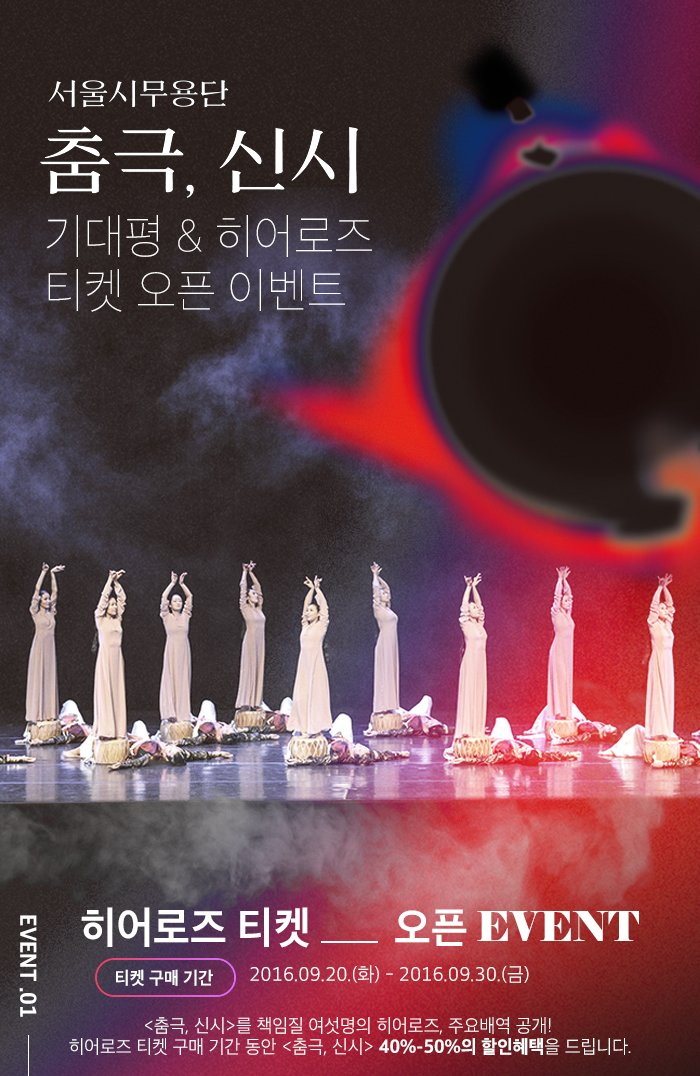 서울시 무용단 춤극, 신시 기대평 & 히어로즈 티켓 오픈 이벤트 > 히어로즈티켓  히어로즈 티켓 구매 기간 : 2016.09.20.(화) - 2016.09.30.(금)     <춤극, 신시>를 책임질 여섯명의 히어로즈, 주요배역 공개!  히어로즈 티켓 구매 기간 동안 <춤극, 신시> 40%-50%의 할인혜택을 드립니다.