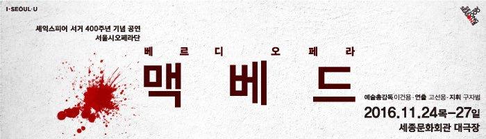 셰익스피어 서거 400주년 기념 공연 서울시오페라단 베르디 오페라 맥베드