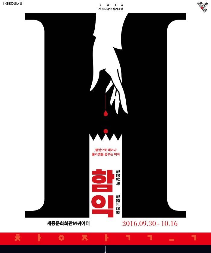 2016 서울시극단 정기공연 햄릿으로 태어나 줄리엣을 꿈꾸는 여자 함익 2016.09.30-10.16
