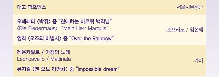 대고 퍼포먼스 서울시무용단 오페레타 박쥐 중 친애하는 마르퀴 백작님 Die Fledermaus  Mein Herr Marquis 소프라노_임선혜 영화 오즈의 마법사 중 Over the Rainbow 레온카발로 아침의 노래 Leoncavallo Mattinata 카이 뮤지컬 맨 오브 라만차 중 Impossible dream