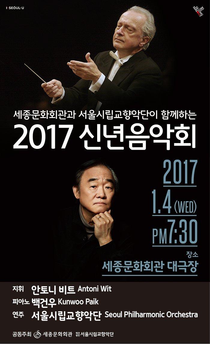 세종문화회관과 서울시립교향악단이 함께하는 2017 신년음악회 2017 1.4(WED) PM7:30 장소 세종문화회관 대극장 지휘 안토니 비트(Antoni Wit) 피아노 백건우(Kunwoo Paik) 연주 서울시립교향악단 (Seoul Philharmonic Orchestra)