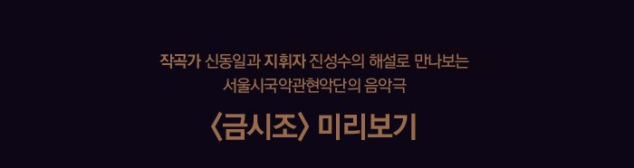 작곡가 신동이과 지휘자 진성수의 해설로 만나보는 서울시국악관현악단의 음악극 금시조 미리보기