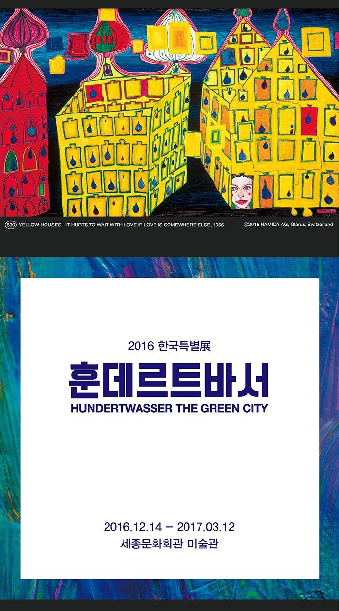 2016 한국특별전 훈데르트바서 hundertwasser the green cuty 2016.12.14-2017.03.12 세종문화회관 미술관