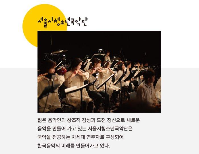 서울시청소년국악단 젊은 음악인의 창조적 감성과 도전 정신으로 새로운 음악을 만들어 가고 있는 서울시청소년국악단은 국악을 전공하는 차세대 연주자로 구성되어  한국음악의 미래를 만들어가고 있다