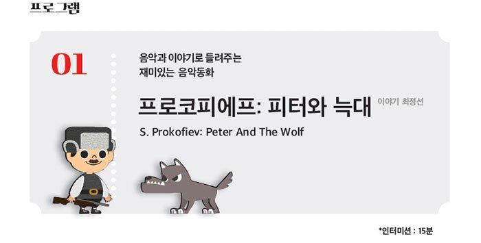 프로그램 01 음악화 이야기로 들려주는 재미있는 음악동화 프로코피에프: 피터와 늑대 이야기 S.prokofiev :peter and the wolf 최정선