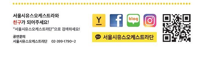 서울시유스오케스트라와 친구가 되어 주세요! 서울시유스오케스트라단으로 검색하세요! 공연문의 서울시유스오케스트라단 02-399-1790~2 카카오톡 페이스북 네이버블로그 인스타그램