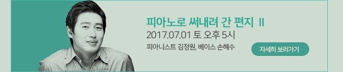 피아노로 써내려 간 편지 Ⅱ 2017.07.01 토 오후 5시 피아니스트 김정원, 베이스 손혜수 자세히보러가기