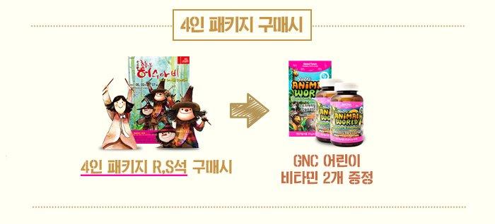 4인 패키지 구매시 4인패키지 R,S구매시 GNC어린이 비타민 2개 증정