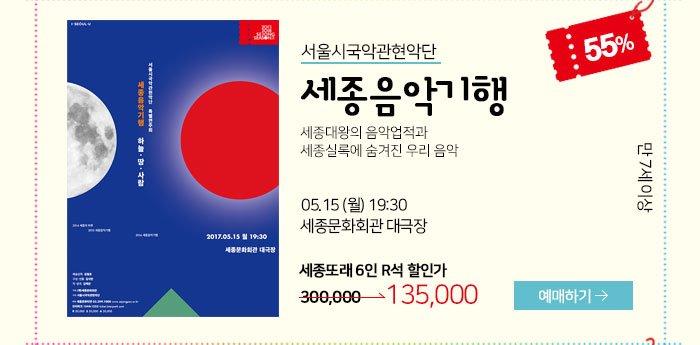 서울시국악관현악단 세종음악기행 세종대왕의 음악업적과 세종실록에 숨겨진 우리 음악 05.15 (월) 19:30 세종문화회관 대극장 만 7세이상 55%할인 세종또래 6인할인가 300,000 -> 135,000 예매하기