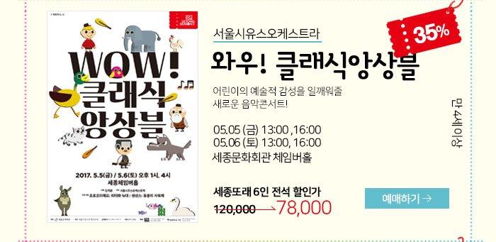 서울시유스오케스트라 와우! 클래식 앙상블 어린이의 예술적 감성을 일깨워줄 새로운 음악콘서트! 05.05 (금) 13:00 ,16:00 05.06 (토) 13:00, 16:00 세종문화회관 체임버홀 만 4세이상 세종또래6일할인가 120,000 -> 78,000 예매하기
