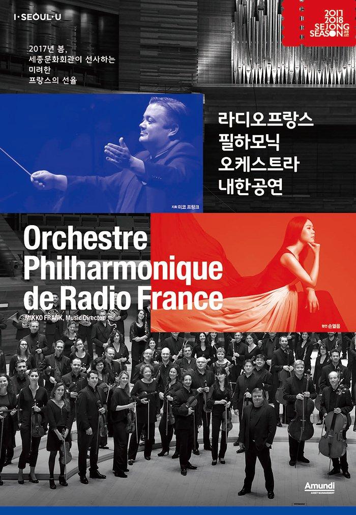 라디오프랑스필하모닉오케스트라 내한공연 orchestre philharmonique de radio france