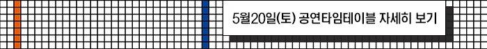 5월20일(토) 출연진소개 자세히 보기