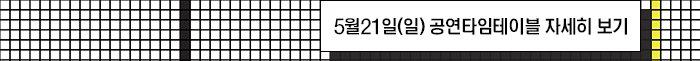 5월21일(일)출연진 소개 자세히 보기