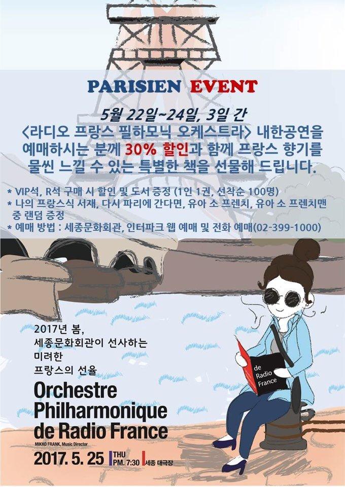 parisien event 5월22일~24일, 3일간 라디오프랑스 필하모닉 오케스트라 내한공연을 예매하시는 분께 30%할인과 함께 프랑스 향기를 물씬 느낄 수 있는 특별한 책을 선물해 드립니다.