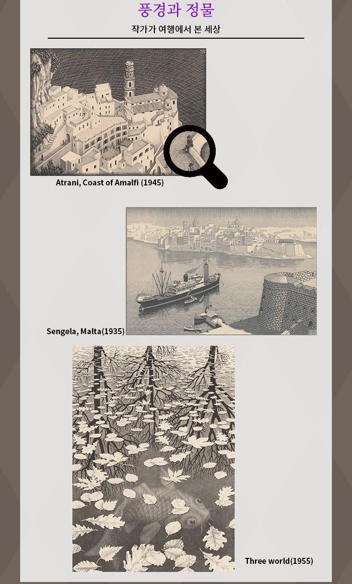풍경과 정물 작가가 여행에서 본 세상 artanl coast of amalf 1945 sengela malta 1935 three world 1955
