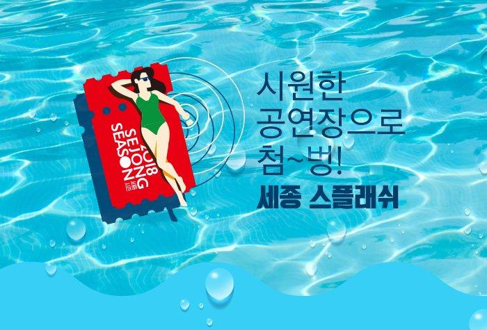 시원한 공연장으로 첨벙 세종스플래쉬