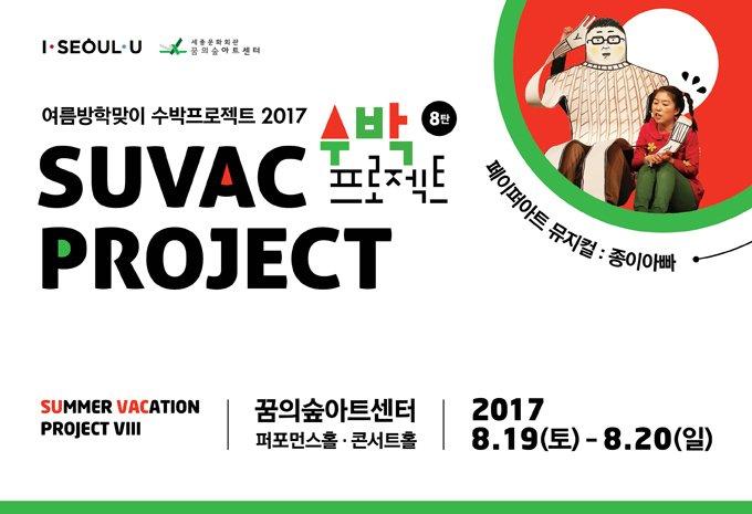 여름방학맞이 수박프로젝트 2017 수박 프로젝트 8탄 suvac project summer vacation project viii 꿈의숲아트센터 퍼포먼스홀 콘서트홀 2017-8.19(토)~8.20(일) 페이퍼아트 뮤지컬 종이아빠