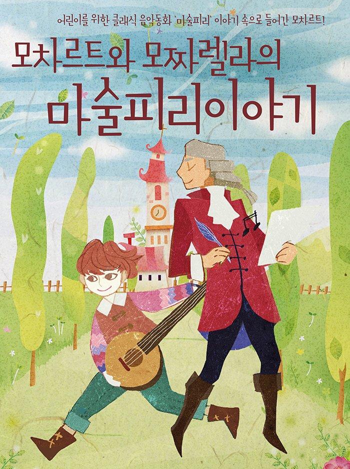 어린이를 위한 클래식 음악동화 마술피리 이야기 속으로 들어간 모차르트 모차르트와 모짜렐라의 마술피리 이야기