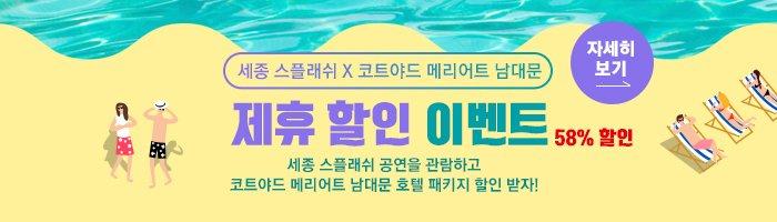 세종스플래쉬 x 코트야드 메이어트 남대문 제휴 할인 이벤트 58% 할인 세종스플래쉬 공연을 관람하고 코트야드 메리어트 남대문 호텔 패키지 할인받자!