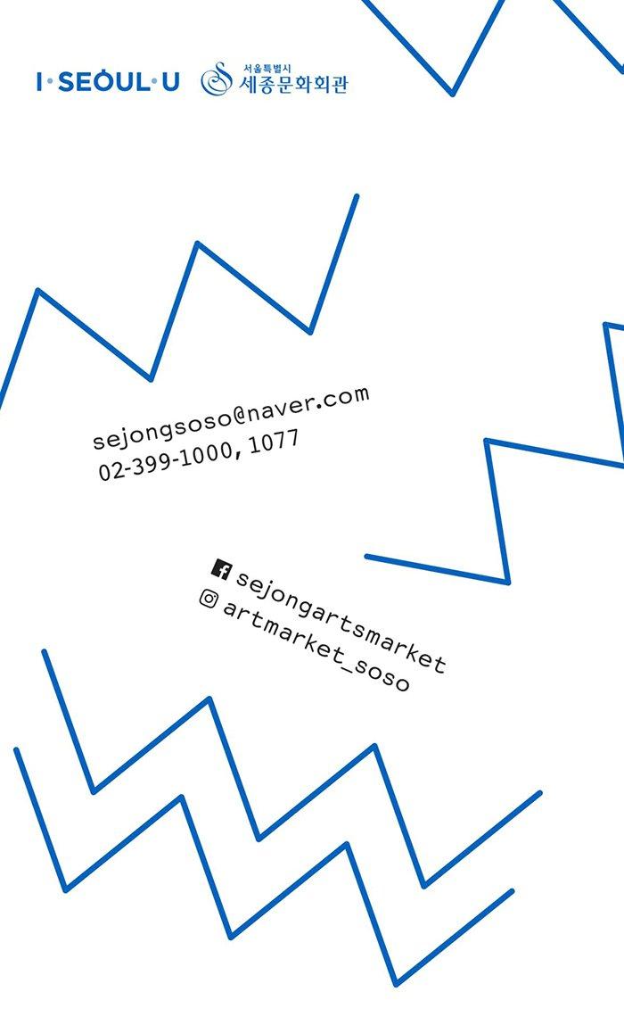 E - mail : sejongsoso@naver.com Facebook :  www.facebook.com/sejongartsmarket Instagram :  www.instagram.com/artmarket_soso 문의전화 : 02-399-1000, 1077