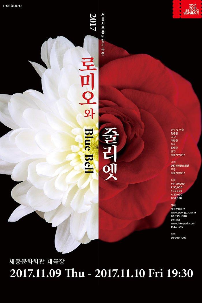 2017 서울시무용단 정기공연 로미오와 줄리엣 세종문화회관 2017.11.09 thu-2017.11.10 fri 19:30